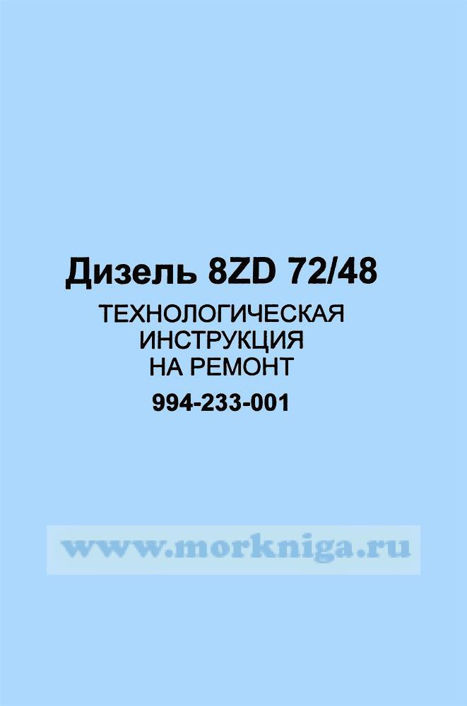 Дизель 8ZD 72/48. Технологическая инструкция на ремонт. 994-233-001