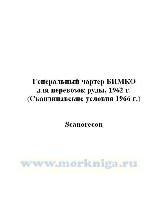 Генеральный чартер БИМКО для перевозок руды, 1962 г. (Скандинавские условия 1966 г.)._Scanorecon