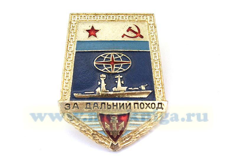"""Нагрудный знак """"За дальний поход"""" СССР (корабль, якорь, алюминий)"""