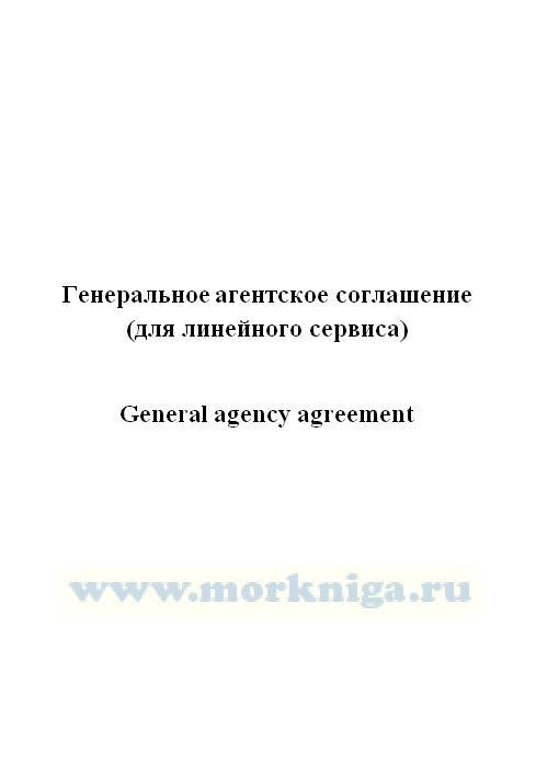 Генеральное агентское соглашение (для линейного сервиса)._General agency agreement