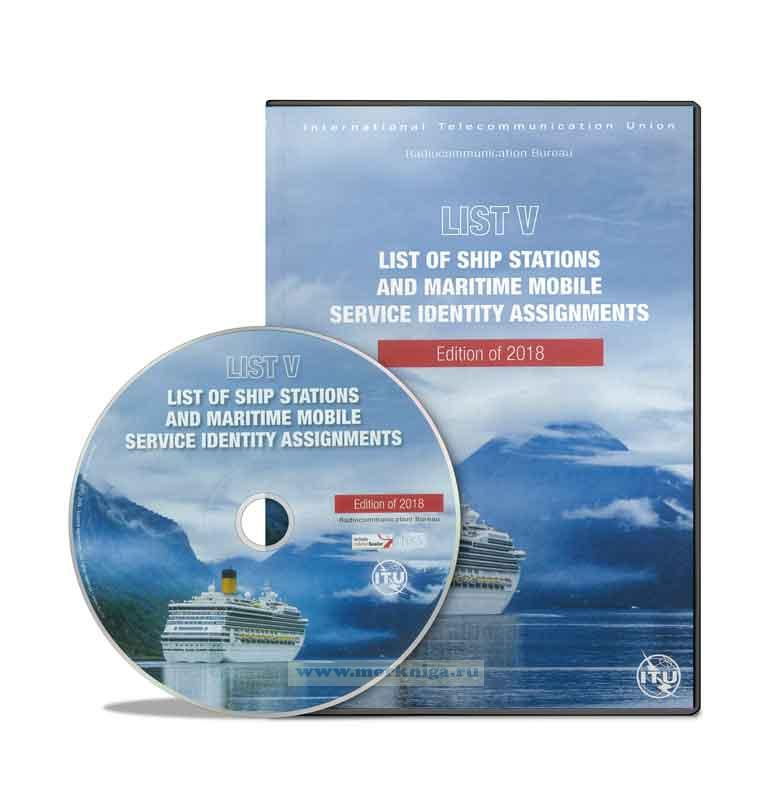 List of ship stations and maritime mobile service identity assignments (ITU List V) на DVD. Edition 2018