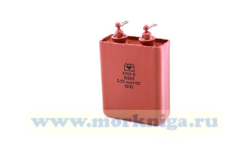 Конденсатор К40У-5 1000В 0,25 мкФ 10% 0282