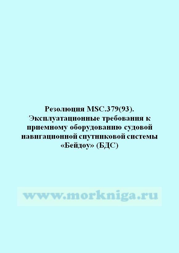 Резолюция MSC.379(93). Эксплуатационные требования к приемному оборудованию судовой навигационной спутниковой системы «Бейдоу» (БДС)