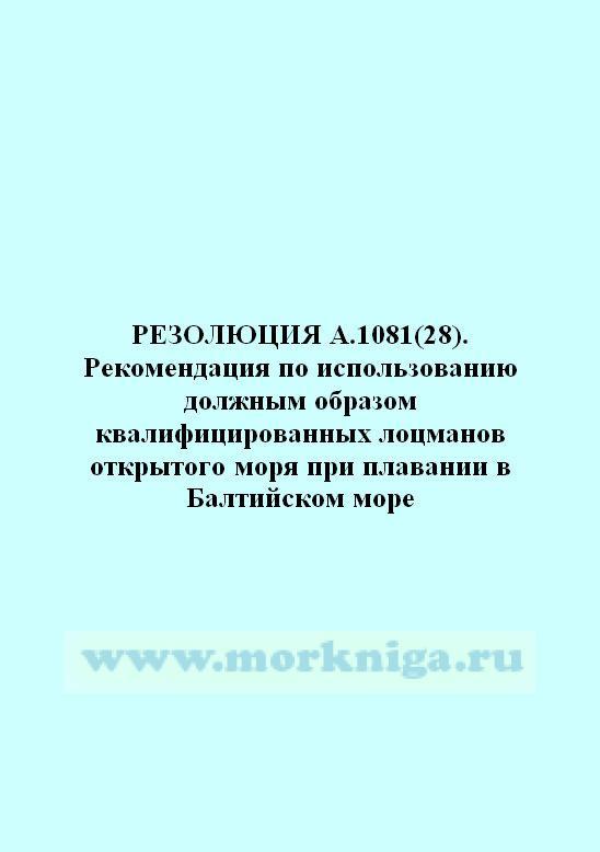 Резолюция А.1081(28)  Рекомендация по использованию должным образом квалифицированных лоцманов открытого моря при плавании в Балтийском море