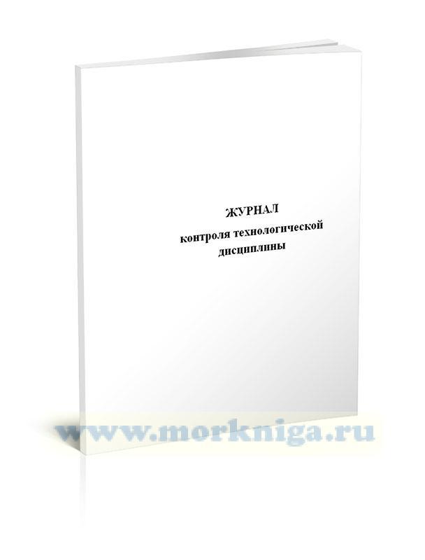 Журнал контроля технологической дисциплины