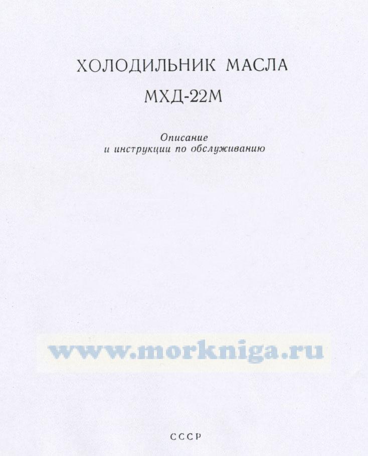 Холодильник масла МХД-22М. Описание и инструкции по обслуживанию