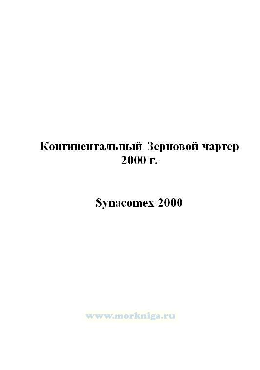 Континентальный Зерновой чартер 2000 г._Synacomex 2000