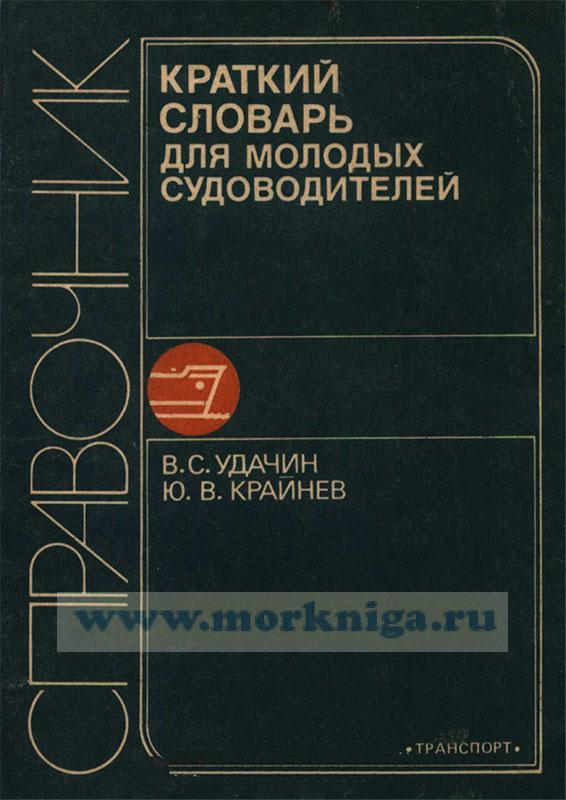 Краткий словарь для молодых судоводителей