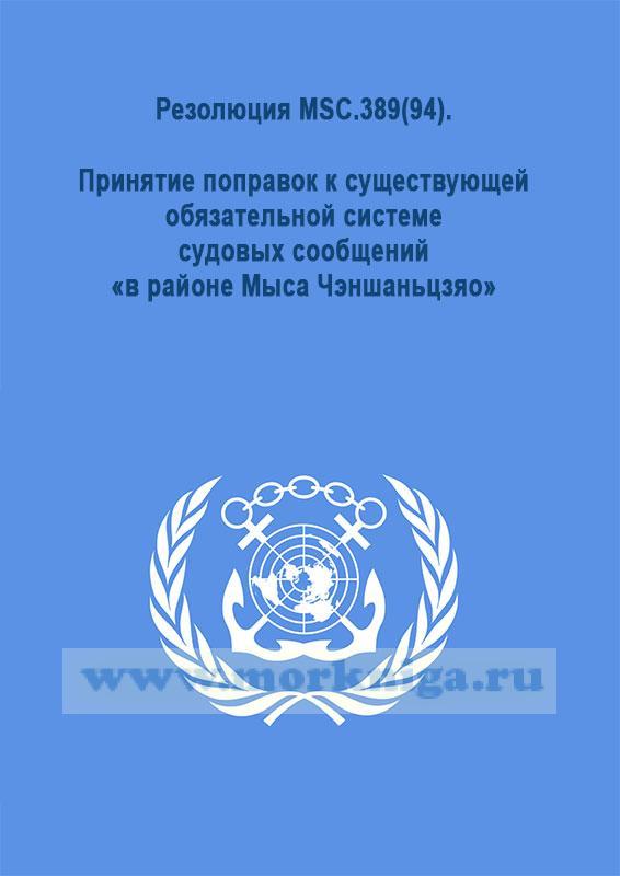 Резолюция MSC.389(94). Принятие поправок к существующей обязательной системе судовых сообщений «в районе Мыса Чэншаньцзяо»