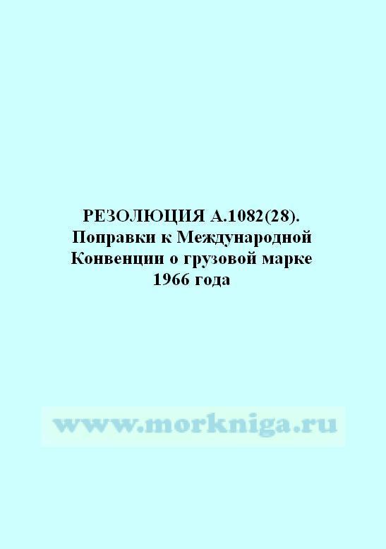 Резолюция А.1082(28)  Поправки к Международной Конвенции о грузовой марке 1966 года