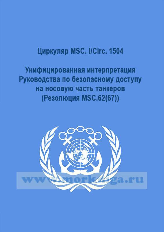 Циркуляр МSC. I/Circ.1504 Унифицированная интерпретация Руководства по безопасному доступу на носовую часть танкеров (Резолюция MSC.62(67))