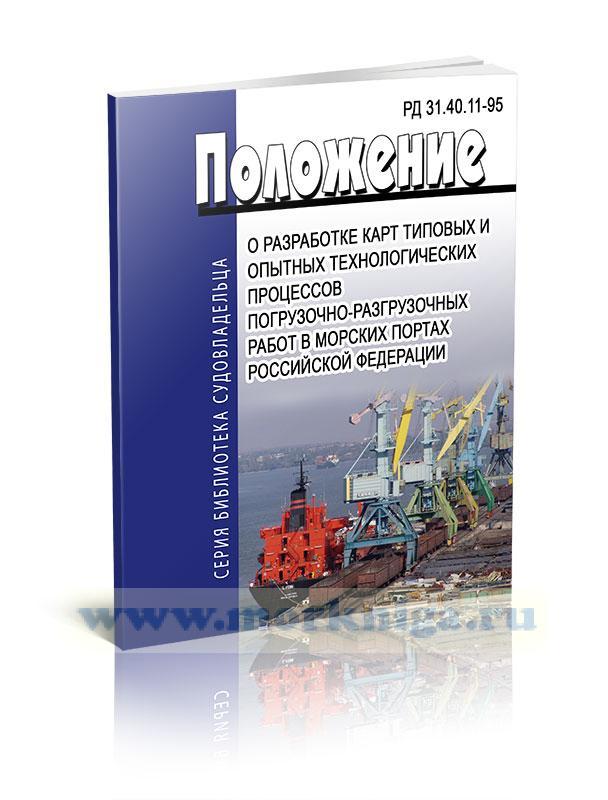 РД 31.40.11-95 Положение о разработке Карт типовых и опытных технологических процессов погрузочно-разгрузочных работ в морских портах Российской Федерации 2018 год. Последняя редакция