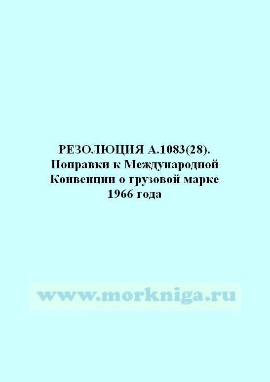 Резолюция А.1083(28) Поправки к Международной Конвенции о грузовой марке 1966 года