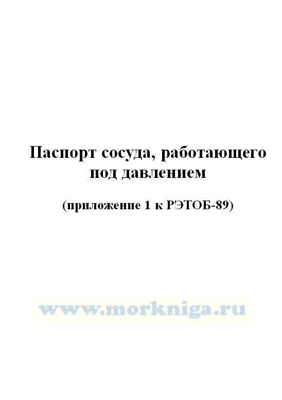 Паспорт сосуда, работающего под давлением (приложение 1 к РЭТОБ-89)