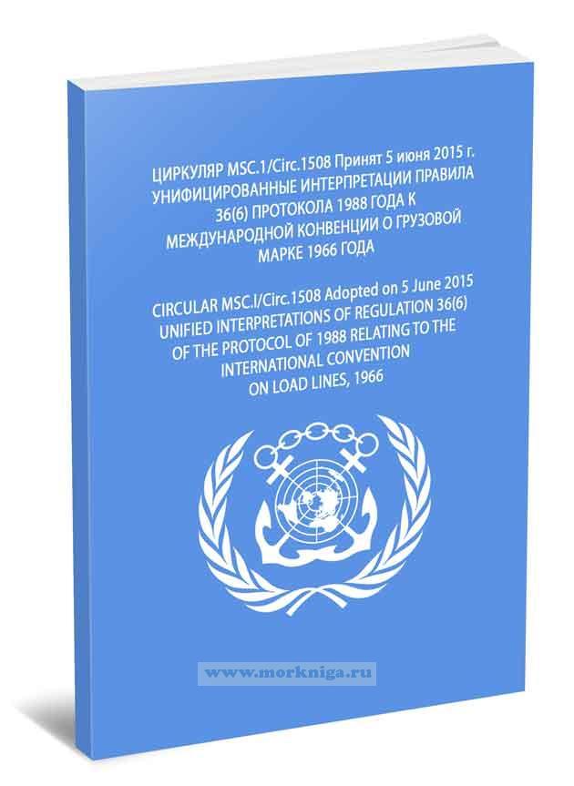 Циркуляр MSC. I/Circ.1508 Унифицированные интерпретации правила 36(6) протокола 1988 года к Международной конвенции о грузовой марке 1966 года