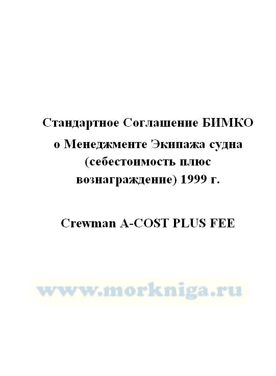 Стандартное Соглашение БИМКО о Менеджменте Экипажа судна (себестоимость плюс вознаграждение) 1999 г._Crewman A-COST PLUS FEE