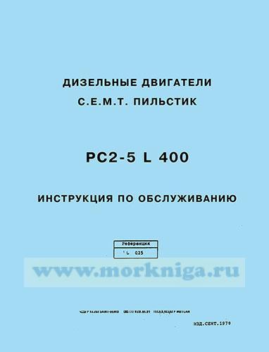 Дизельные двигатели С.Е.М.Т. Пильстик РС2-5 L 400. Инструкция по обслуживанию