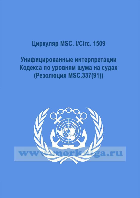 Циркуляр MSC. I/Circ. 1509 Унифицированные интерпретации Кодекса по уровням шума на судах (Резолюция MSC.337(91))