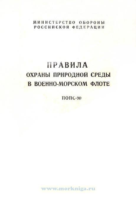 Правила охраны природной среды в военно-морском флоте. ПОПС-90