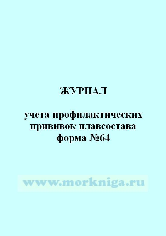 Журнал учета профилактических прививок плавсостава, форма №64