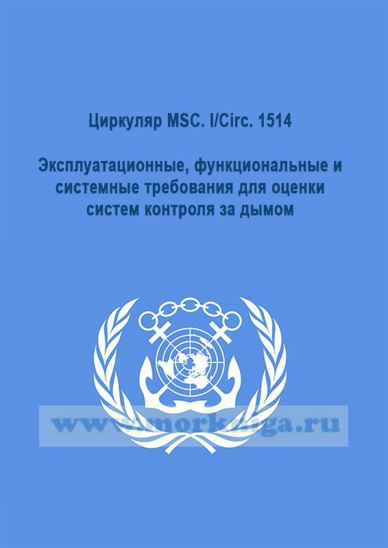 Циркуляр MSC. I/Circ.1514 Эксплуатационные, функциональные и системные требования для оценки систем контроля за дымом