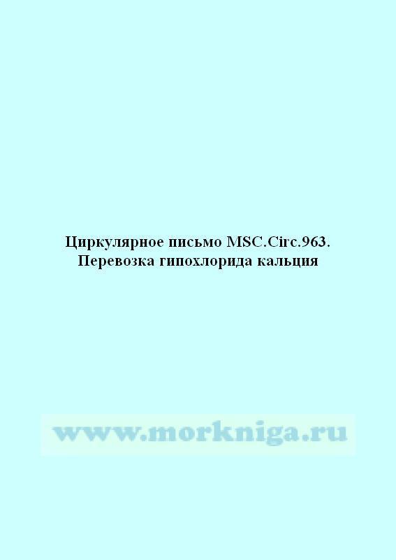 Циркулярное письмо MSC.Circ.963 Перевозка гипохлорида кальция