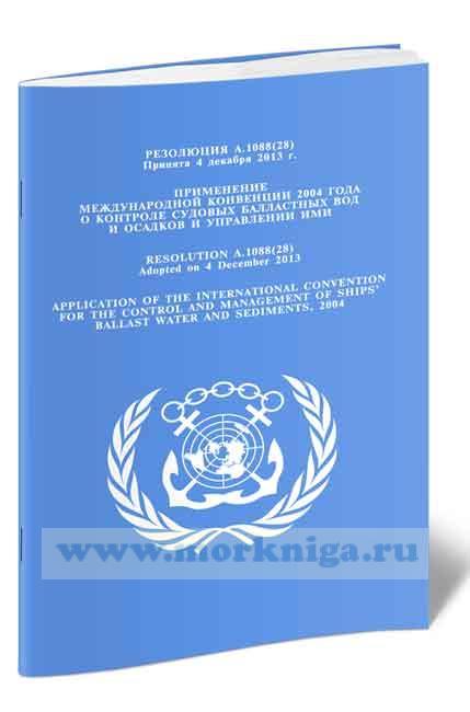 Резолюция А.1088(28) Применение Международной Конвенции 2004 года о контроле судовых балластных вод и осадков и управления ими