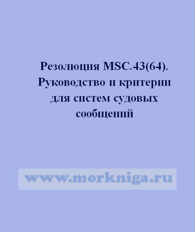 Резолюция MSC.43(64). Руководство и критерии для систем судовых сообщений