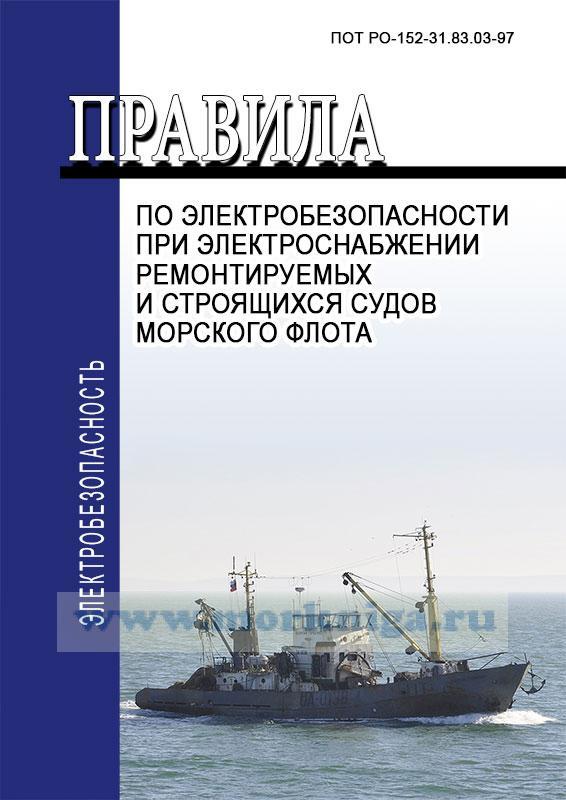 ПОТ РО-152-31.83.03-97. Правила по электробезопасности при электроснабжении ремонтируемых и строящихся судов морского флота