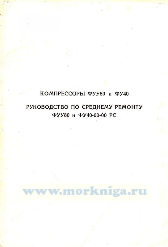 Компрессоры ФУУ80 и ФУ40. Руководство по среднему ремонту ФУУ80 и ФУ40-00-00 РС