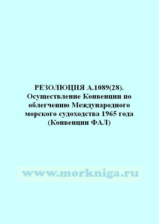 Резолюция А.1089(28)  Осуществление Конвенции по облегчению Международного морского судоходства 1965 года (Конвенции ФАЛ)