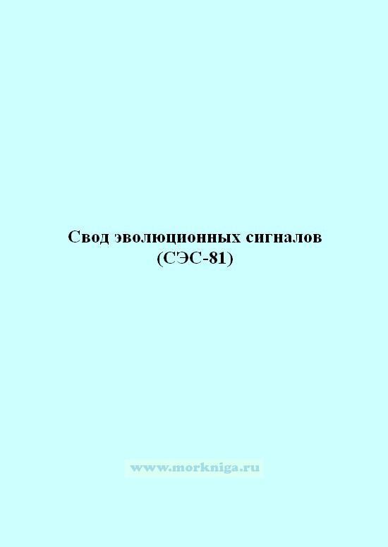 СВОД ЭВОЛЮЦИОННЫХ СИГНАЛОВ ГРАЖДАНСКОГО ФЛОТА СЭС 81 СКАЧАТЬ БЕСПЛАТНО
