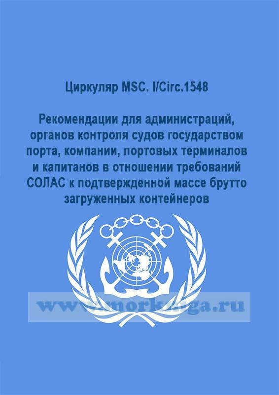 Циркуляр MSC. I/Circ.1548 Рекомендации для администраций, органов контроля судов государством порта, компании, портовых терминалов и капитанов в отношении требований СОЛАС к подтвержденной массе брутто загруженных контейнеров