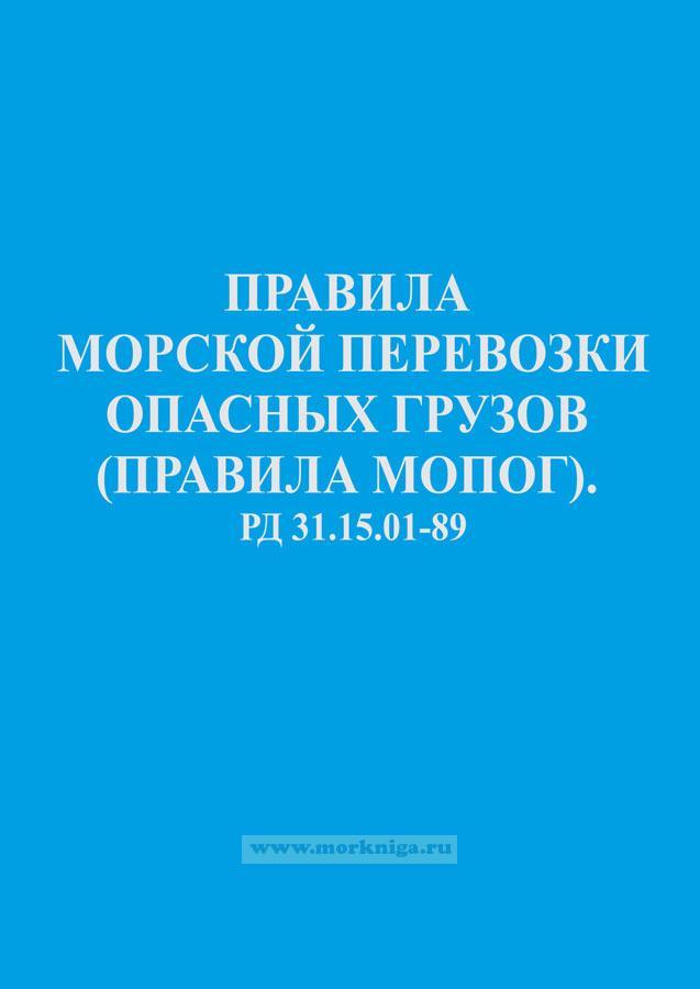 Правила морской перевозки опасных грузов (МОПОГ) РД 31.15.01-89  в 2-томах