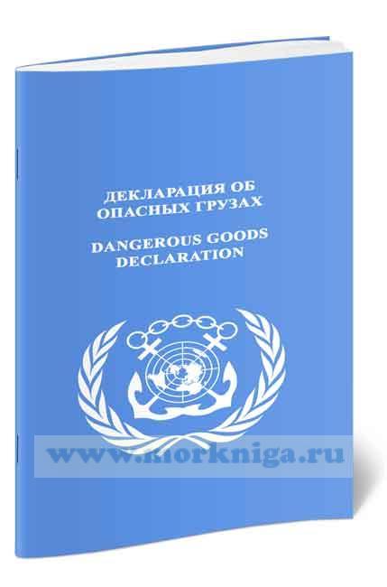 Декларация об опасных грузах._Dangerous Goods Declaration
