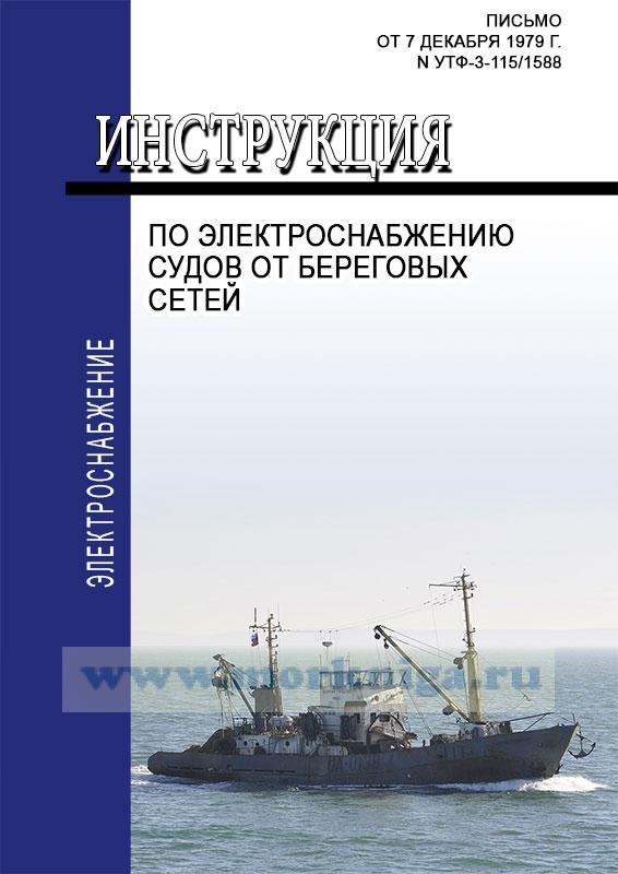 РД 31.21.81-79 Инструкция по электроснабжению судов от береговых сетей 2018 год. Последняя редакция