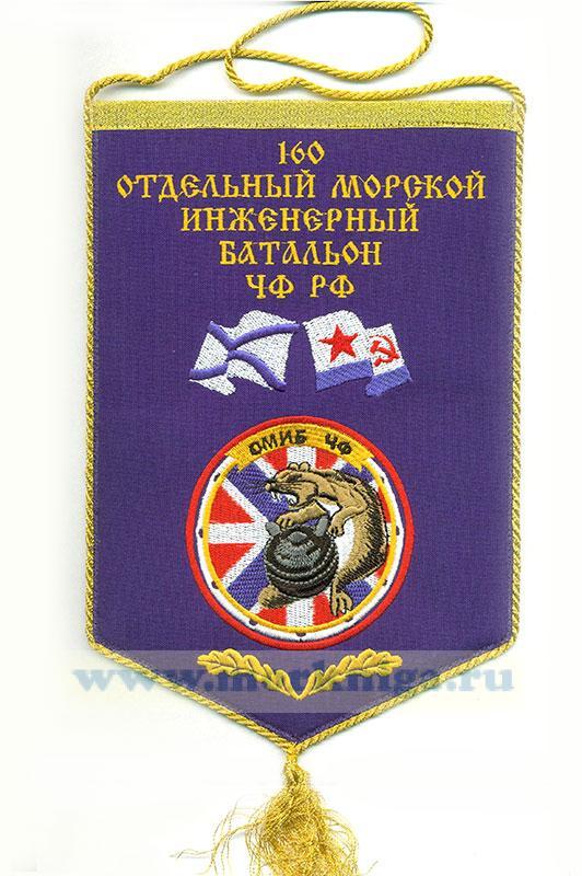 Вымпел 160 отдельный морской инженерный батальон ЧФ РФ