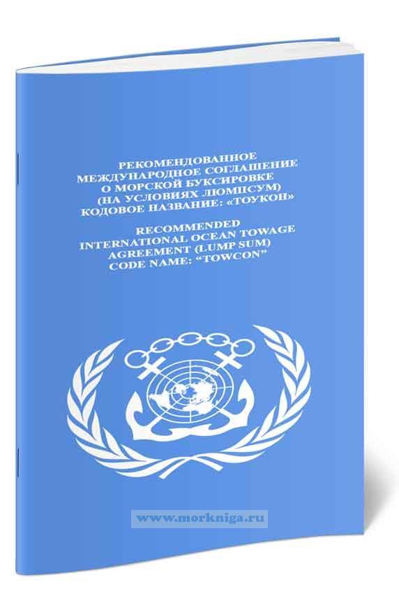 Международное соглашение о морской буксировке на условиях люмпсум._Towcon