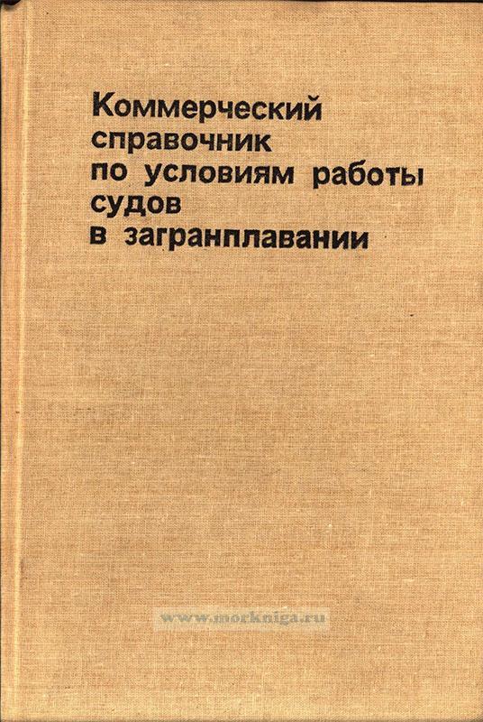 Коммерческий справочник по условиям работы судов в загранплавании