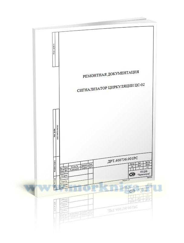 Сигнализатор циркуляции ЦС-02. Техническая документация по проведению ремонта