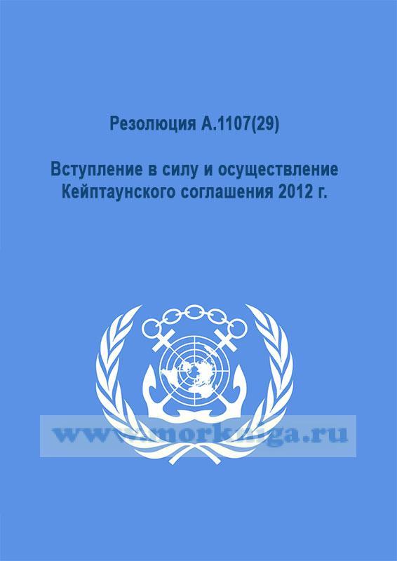 Резолюция А.1107(29) Вступление в силу и осуществление Кейптаунского соглашения 2012 г.