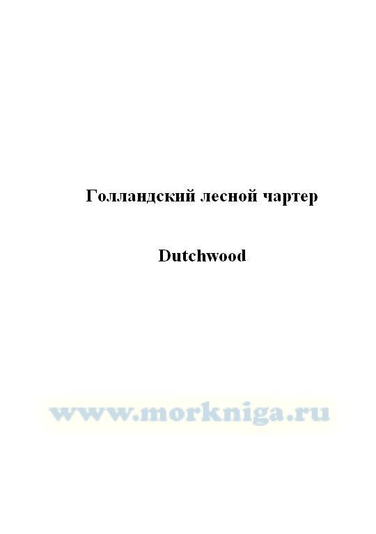 Голландский лесной чартер._Dutchwood