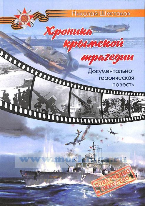 Хроника крымской трагедии. Документально-историческая повесть