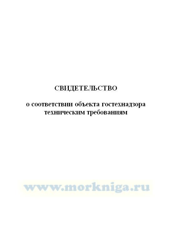 Свидетельство о соответствии объекта гостехнадзора техническим требованиям