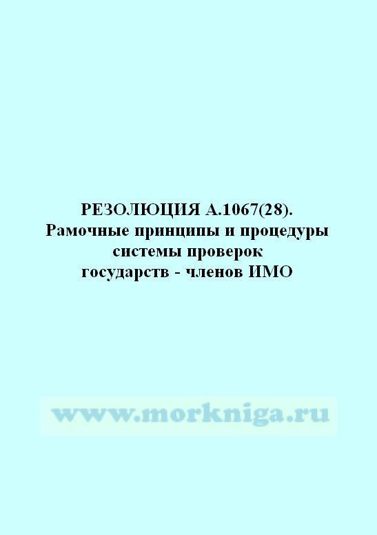 Резолюция А.1067(28) Рамочные принципы и процедуры системы проверок государств - членов ИМО
