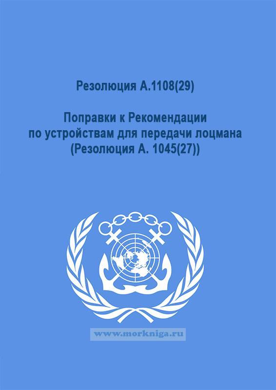 Резолюция А.1108(29) Поправки к Рекомендации по устройствам для передачи лоцмана (Резолюция А. 1045(27))