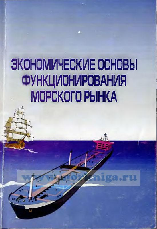 Экономические основы функционирования морского рынка транспортных услуг