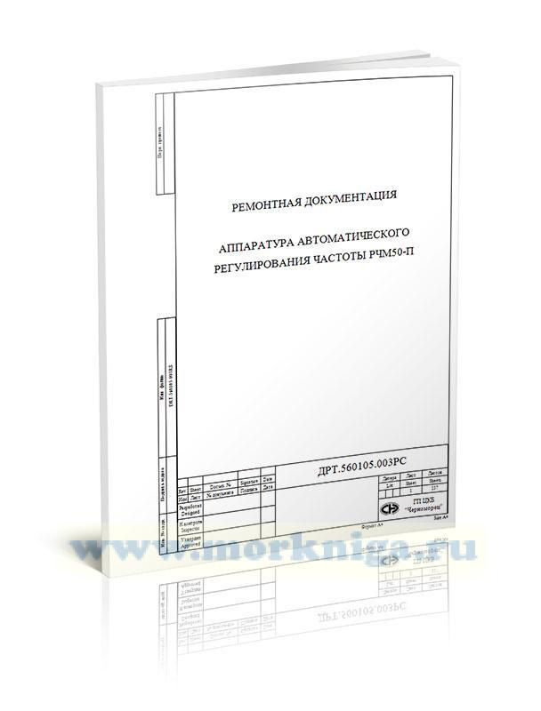 Аппаратура автоматического регулирования частоты РЧМ50-П. Техническая документация по проведению ремонта