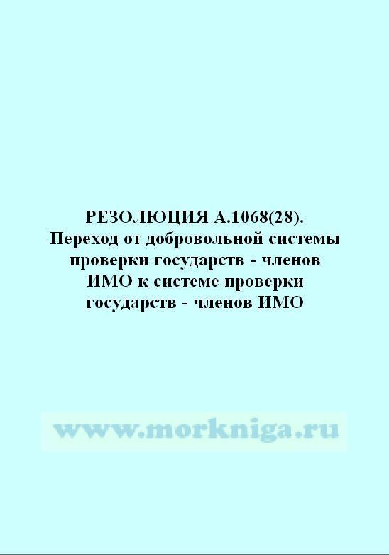 Резолюция А.1068(28) Переход от добровольной системы проверки государств - членов ИМО к системе проверки государств - членов ИМО