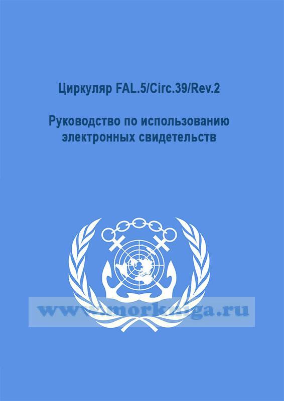 Циркуляр FAL.5/Circ.39/Rev.2 Руководство по использованию электронных свидетельств